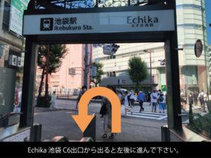 池袋駅 Echika C6出入口から出ると左後に進んで下さい。