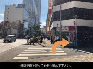 横断歩道を渡って右側へ進んで下さい。