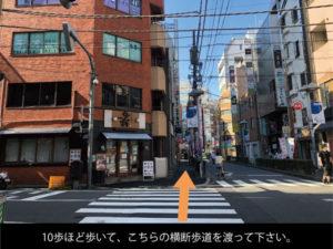 10歩ほど歩いて、こちらの横断歩道を渡って下さい。